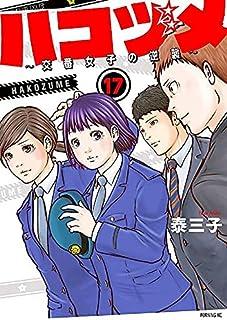 ハコヅメ~交番女子の逆襲~ コミック 1-17巻セット