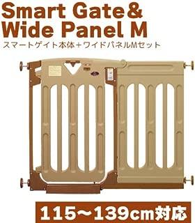 日本育児 スマートゲイトII+ワイドパネルMサイズ セット