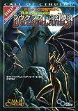 クトゥルフ神話TRPG ラヴクラフトの幻夢境 (ログインテーブルトークRPGシリーズ)