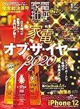 家電批評 2021年 01 月号 [雑誌]