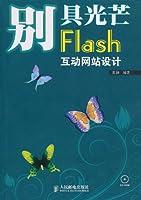 [按需印刷]别具光芒 Flash 互动网站设计