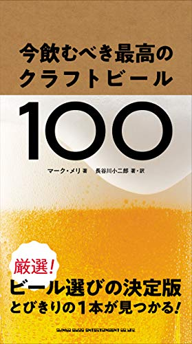 今飲むべき最高のクラフトビール100