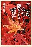 ケーコへ、金沢より愛をこめて ──団塊世代の青春の輝き