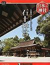 日本の神社 41号  石上神宮   分冊百科