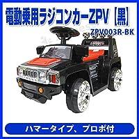 電動乗用ラジコンカーZPV ハマータイプ プロポ付 子供用 電動乗用カー ラジコンカー ブラック