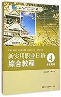 新实用职业日语 综合教程 学生用书 4