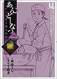 あんどーなつ 江戸和菓子職人物語 (7) (ビッグコミックス)