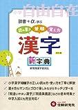小学自由自在 漢字新字典
