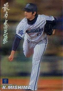 カルビー2013 プロ野球チップス 最多奪三振カード No.SO-06 三嶋一輝