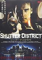 シャッターディストリクト [DVD]