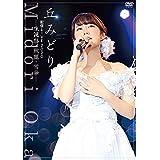 『丘みどり配信LIVE2020-生誕祭・秋麗・雪華-』DVD