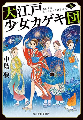 大江戸少女カゲキ団(三) (時代小説文庫)