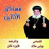 Kalimat Niafat Alanba Matawis Aisqaf Dayr Alsarian