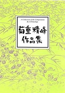 箏 三絃 「 千鳥五重想 」 菊重精峰 作品集 琴 三味線 楽譜 koto