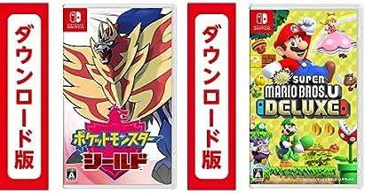 ポケットモンスター シールド|オンラインコード版 + New スーパーマリオブラザーズ U デラックス|オンラインコード版