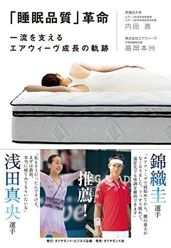 「睡眠品質」革命―――一流を支えるエアウィーヴ成長の軌跡