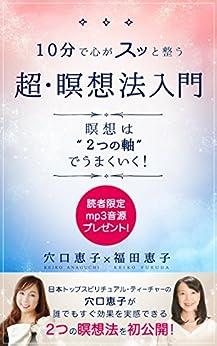 [穴口恵子, 福田恵子]の10分で心がスッと整う超・瞑想法入門 瞑想は2つの軸でうまくいく! (株式会社ダイナビジョン)