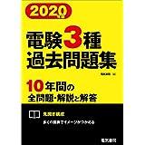 2020年版 電験3種過去問題集