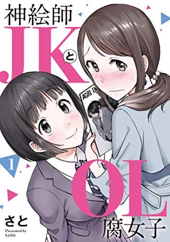 神絵師JKとOL腐女子(1) (ヒーローズコミックス)