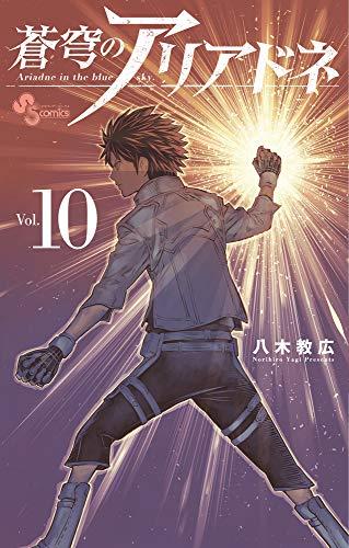 蒼穹のアリアドネ (10) (少年サンデーコミックス)