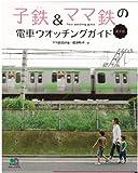 子鉄&ママ鉄の電車ウォッチングガイド 東京版 (エイムック 1770)