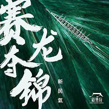 赛龙夺锦 (新乐府版)