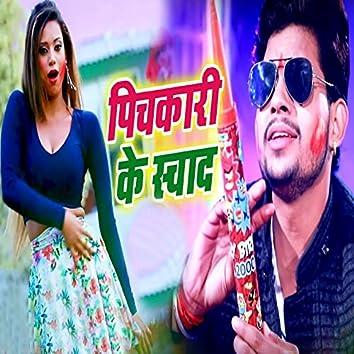 Pichkari Ke Swad - Single