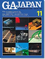 GA Japan 11(NovーDec 1994―Environmental design