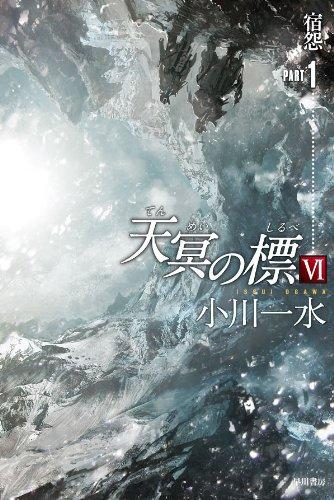 『天冥の標6 宿怨 PART1 (ハヤカワ文庫JA)』のトップ画像