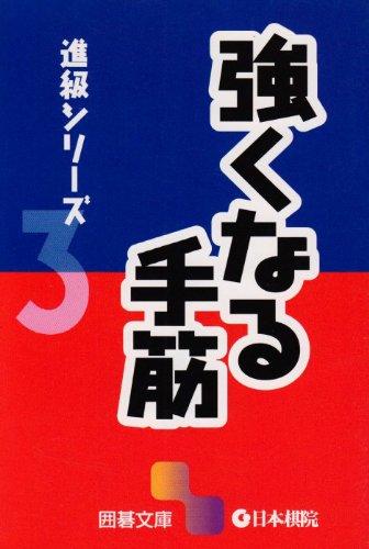 強くなる手筋―進級シリーズ〈3〉 (囲碁文庫)