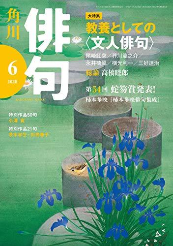 俳句 2020年6月号 [雑誌] 雑誌『俳句』 - 角川文化振興財団