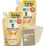 【Amazon.co.jp限定】 肌ラボ 極潤プレミアム ヒアルロン液 つめかえ用 2個パック+おまけ 美容液 170mLX2