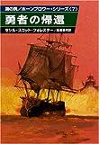 勇者の帰還 (ハヤカワ文庫 NV 101 海の男ホーンブロワー・シリーズ)