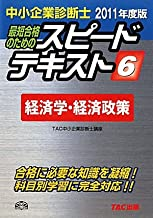 中小企業診断士スピードテキスト〈6〉経済学・経済政策〈2011年度版〉