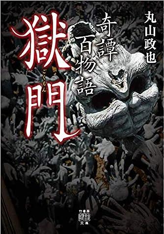 奇譚百物語 獄門 (竹書房怪談文庫)