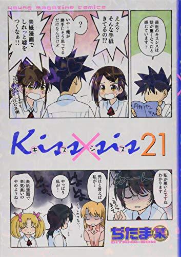 Kiss×sis(21) (KCデラックス)