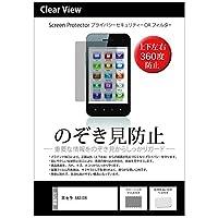 メディアカバーマーケット 京セラ BASIO4 [5.6インチ(1480x720)] 機種で使える【のぞき見防止 反射防止 フィルム】 上下左右4方向の覗き見防止 ブルーライトカット