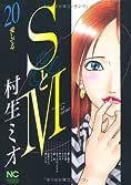 SとM 20 (ニチブンコミックス)