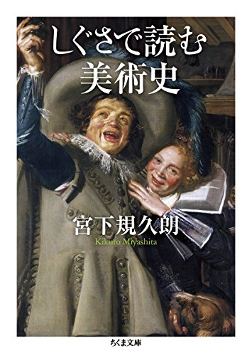 しぐさで読む美術史 (ちくま文庫)の詳細を見る