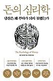 Morgan Housel(作家)、Jiyeon Lee(翻訳者) 韓国からの発送。 7〜17営業日かかり。