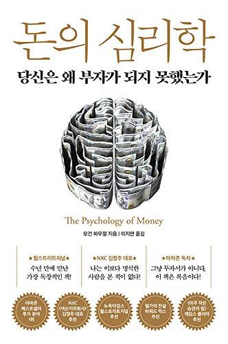 韓国語の本, 経済経営・財テク・投資/原題 : The Psychology of Money - Morgan Housel モーガンハウゼル/돈의 심리학 - 당신은 왜 부자가 되지 못했는가/韓国からの発送