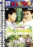 プレミアムプライス版 プロヴァンス物語 マルセルのお城 HDマスター版《数量限定版》[DVD]