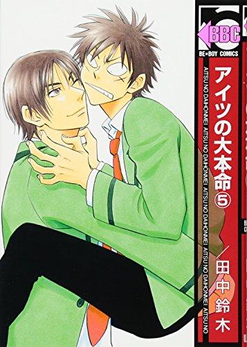 アイツの大本命(5) (ビーボーイコミックス)