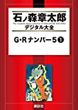 G・Rナンバー5 / 石森 章太郎 のシリーズ情報を見る