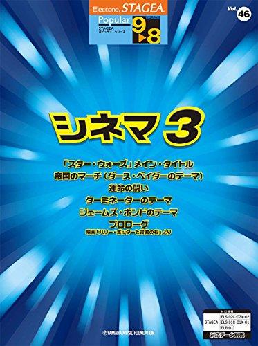 ヤマハミュージックメディア STAGEA『ポピュラー・シリーズ 9~8級 Vol.46 シネマ3』
