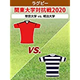 ラグビー 関東大学対抗戦2020 帝京大学 vs. 明治大学