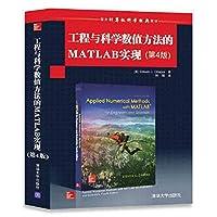 工程与科学数值方法的MATLAB实现(第4版)