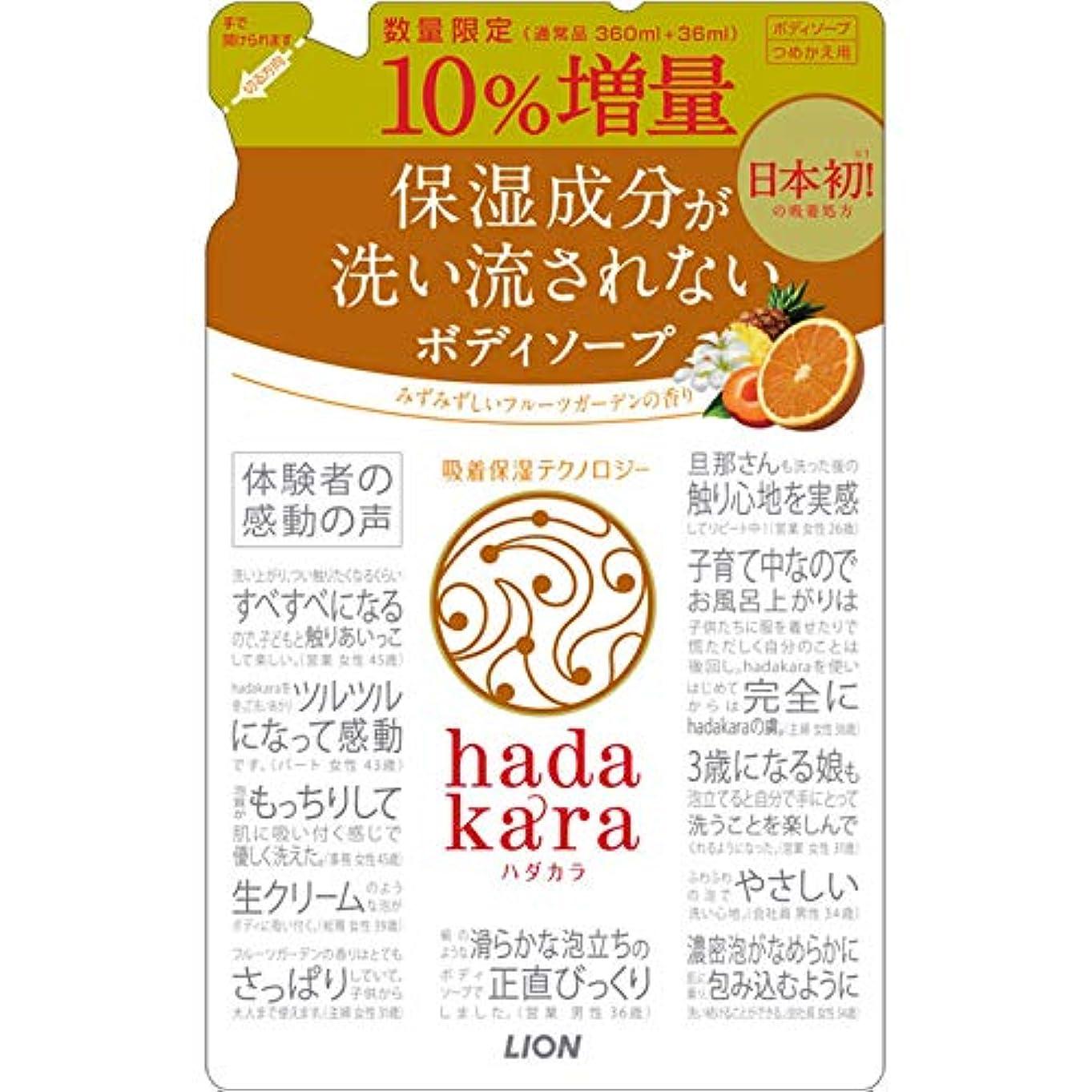 同僚政府居心地の良い【数量限定】hadakara(ハダカラ) ボディソープ フルーツガーデンの香り つめかえ用 10%増量 396ml