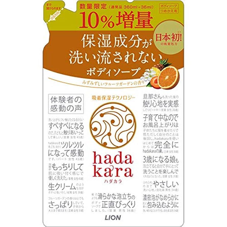 山積みのひねり強います【数量限定】hadakara(ハダカラ) ボディソープ フルーツガーデンの香り つめかえ用 10%増量 396ml