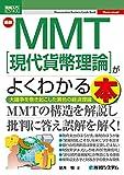 図解入門ビジネス 最新MMT[現代貨幣理論]がよくわかる本 (How-nual図解入門ビジネス)